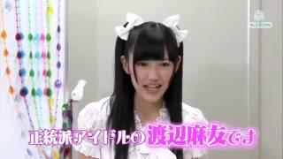 【渡辺麻友】まゆゆのツインテール 渡辺麻友 検索動画 10