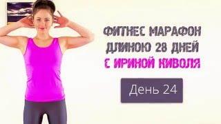 Фитнес марафон. День 24.
