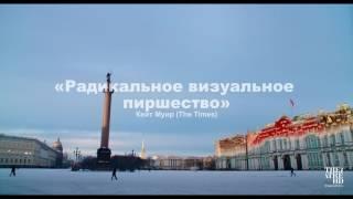 «РЕВОЛЮЦИЯ. Новое искусство для нового мира». Русский авангард. Фильм Марги Кинмонс