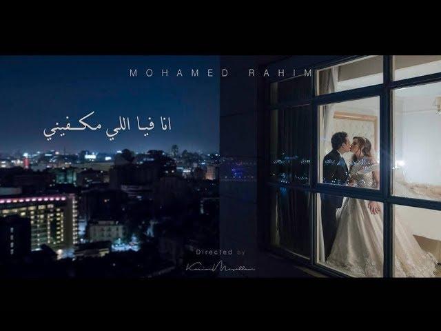Mohamed Rahim - Ana Feya Elly Mekfeny محمد رحيم - انا فيا اللي مكفيني