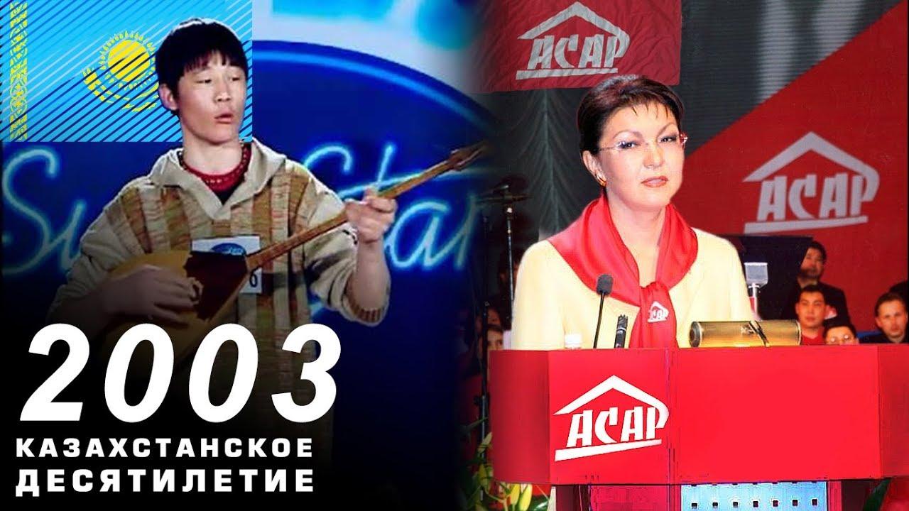 Казахстан в 2003 году. SuperStar KZ и партия АСАР