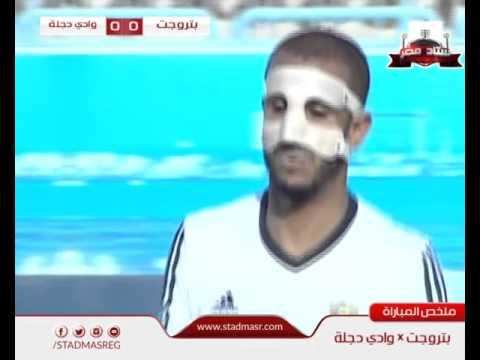 """ملخص و اهداف مباراة بتروجيت 0-1 وادى دجلة """" الدورى المصرى  petrojet vs wadi degla"""
