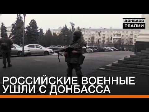 Российские военные ушли