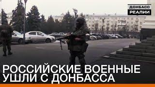 Российские военные ушли с Донбасса | Донбасc Реалии