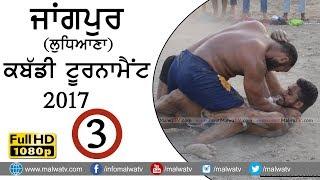 JANGPUR (Ludhiana) ● KABADDI TOURNAMENT ਕਬੱਡੀ ਟੂਰਨਾਮੈਂਟ - 2017 ● Part 3rd