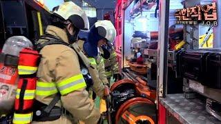 극한직업 - Extreme JOB_생명을 구하는 사람들- 소방관과 응급실 의료진_#001