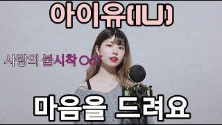 아이유(IU)-마음을 드려요(Give You My heart)사랑의 불시착 OST [COVER by.현아]