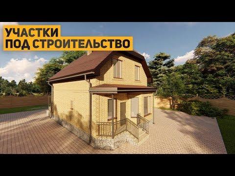 Участки под строительство большого дома