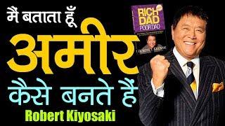 मैं बताता हूँ अमीर कैसे बनें! - Robert Kiyosaki Quotes in Hindi