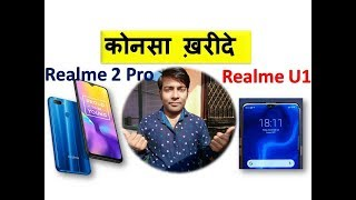 Realme U1 vs Realme 2 Pro Konsa Phone Best Hai |कोनसा फ़ोन ख़रीदे