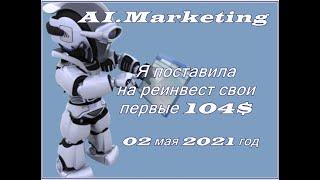 Я поставила на реинвест 104 Компания AI Marketing