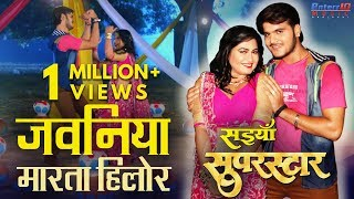 जवनिया मारता हिलोरे - Jawaniya Marata Hilore | Saiyan Superstar | Bhojpuri Superhit Movie Song Kallu