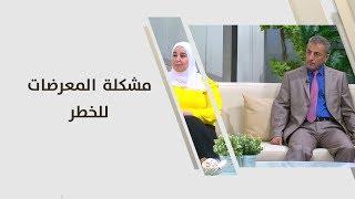 ايفا ابو حلاوة وجلال غريب - مشكلة المعرضات للخطر