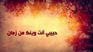 صلاح الاخفش | حبيبي-انت-اينك-من-زمان|جديدمع الكلمات 2019