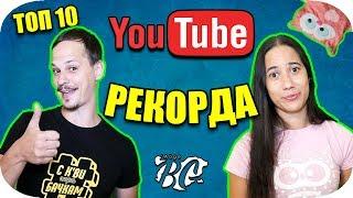 Топ 10 Youtube РЕКОРДА