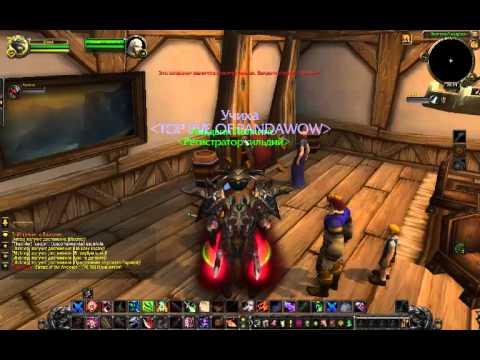 как создать свою гильдию в World Of Warcraft