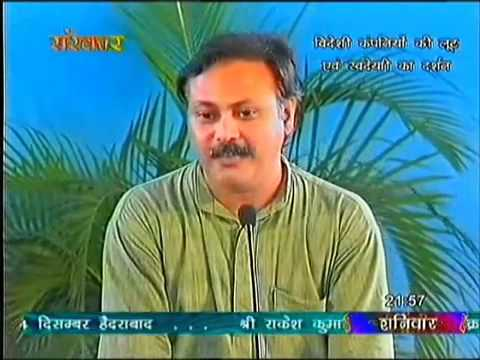 Expose of Need for Foreign Investment for Economic Growth by Rajiv Dixit