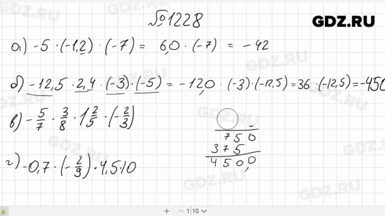Гдз По Математике 1228