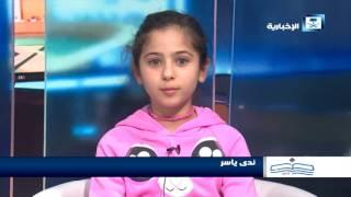 أصدقاء الإخبارية - ندى ياسر