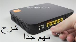 الشرح 955 : تعلم حل مشاكل الانترنت و الشبكة عبر عمل ضبط مصنع لجهاز الراوتر