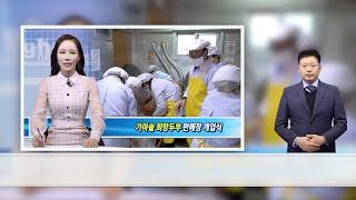강북구, 가마솥 희망두부 판매장 개업(수어뉴스)