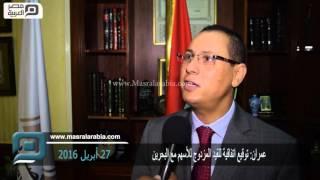 مصر العربية   عمران: توقيع اتفاقية للقيد المزدوج للأسهم مع البحرين