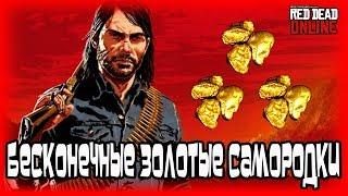 Бесконечные Золотые Самородки в Red Dead Online