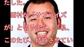 お笑いコンビ・バイきんぐの西村瑞樹(40)が20日、交際中だった2...