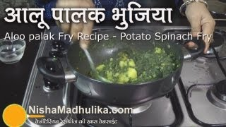 Aloo Palak Fry Recipe - Potato Spinach Fry - Aloo Palak Bhujiya Recipe