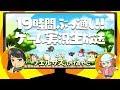 19時間ぶっ通し!!『メイプルストーリー』ゲーム実況 #3
