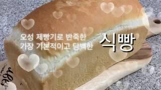 오성제빵기로 반죽한 가장 기본적이고 담백한 식빵