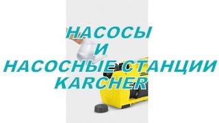 Обзор Насосов Karcher и насосных станций Karcher(Подробнее http://m-master.com.ua/catalog/nasosy_i_stantsii_dlya_vodosnabzheniya_doma/ Справки по телефонам +38(050) 187 08 87 / +38(096) 187 08 ..., 2014-11-20T18:37:23.000Z)