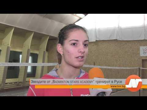"Звездите от ""Badminton stars academy"" тренират в Русе"