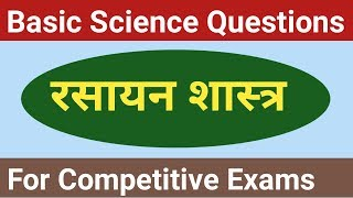 basic chemistry questions and answers   science gk in hindi   basic science   chemistry test