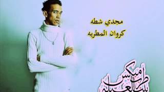اغنية مركب الصحاب   غناء مجدى شطة 2017