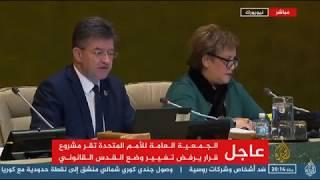 شاهد الدول التي صوتت مع أو ضد قرار الأمم المتحدة بخصوص القدس | 128 دول تتحدى ترامب!