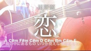 星野源の新曲「恋」を弾き語りしました。 ドラマ「逃げるは恥だが役に立...