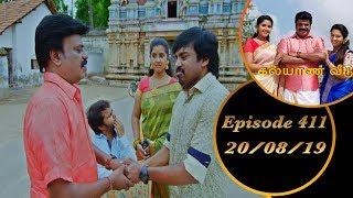 Kalyana Veedu | Tamil Serial | Episode 411 | 20/08/19 | Sun Tv | Thiru Tv