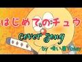 【はじめてのチュウ】R&B風 カバー アレンビー系で作って唄う!by 唄い屋 Yossy