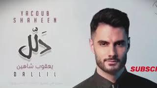 يعقوب شاهين -دلل  Yakoub Shahin Dallil 2019 ll