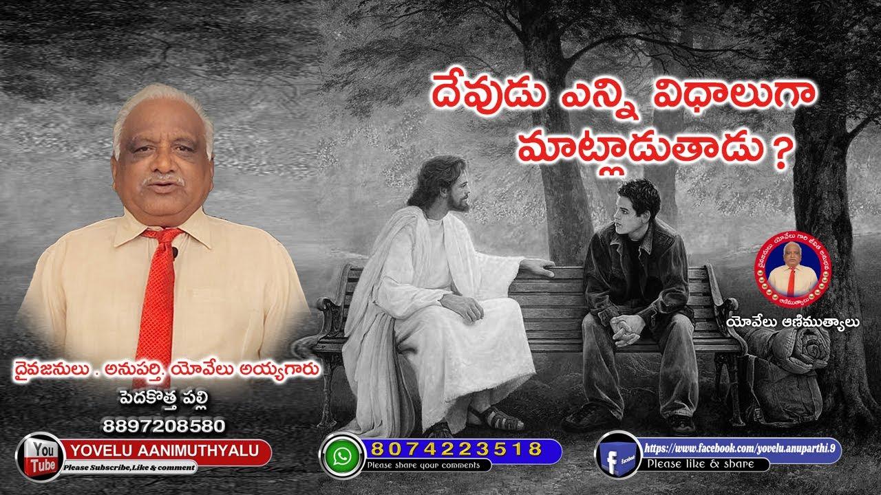 Download YOVELU AANIMUTHYALU / DEVUDU YENNNI VIDHAALUGA MAATLADUTHUNNAADU ?  / SPIRTUAL MESSAGE/GREAT MESSAGE