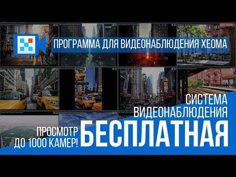 Бесплатная программа для видеонаблюдения Xeoma