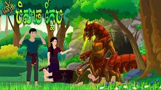 រឿង បិសាចក្អែប | និទានកុមារ | NITEAN KOMA , Khmer Fairy 2021