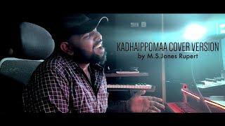 Cover images KADHAIPPOMA COVER | LEON JAMES | M.S.JONES RUPERT