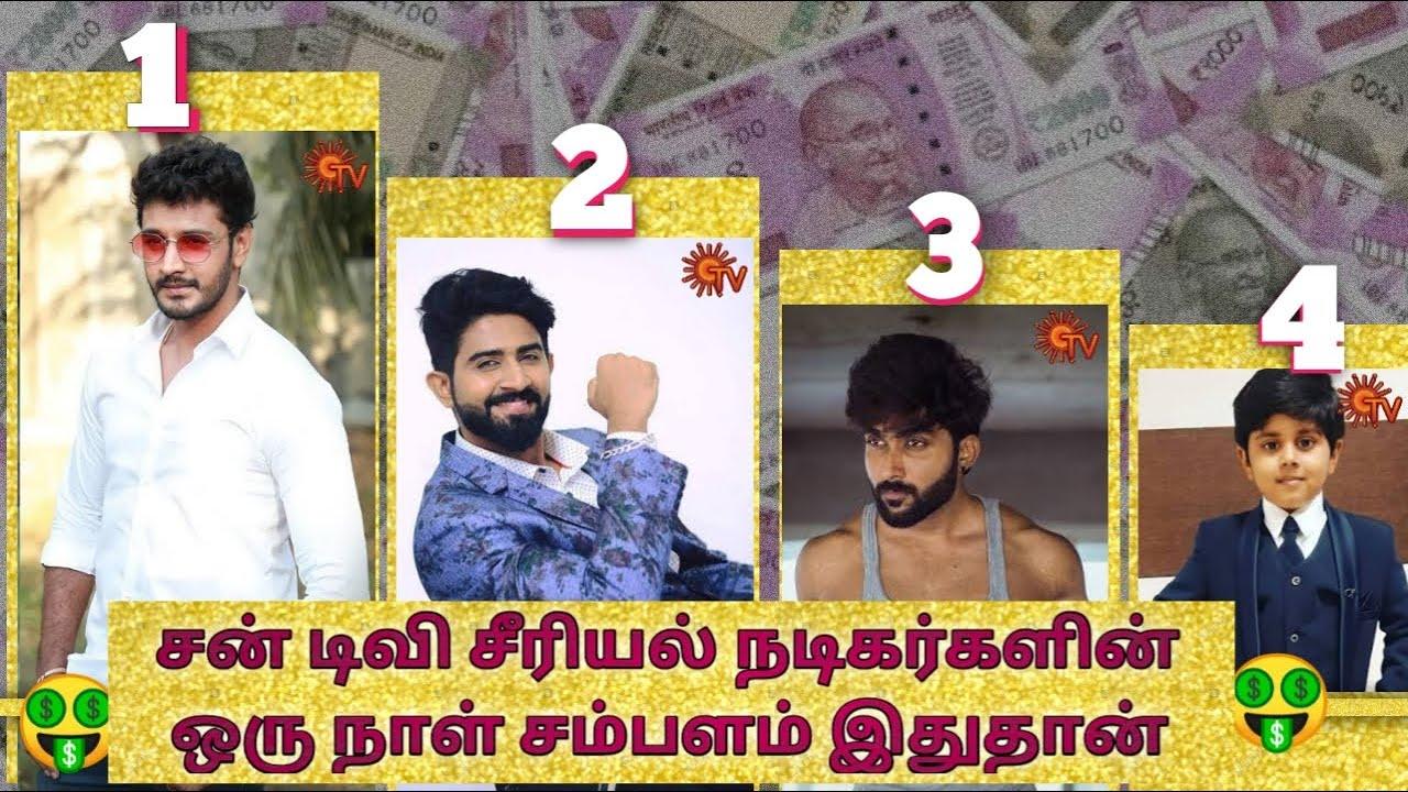 Suntv Serial Heroes One Day Salary | Arjun | Yuva | Mukil | Sibbu suryan | Rahul ravi | Suntv serial