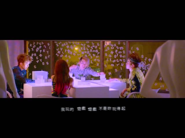 大嘴巴 Da Mouth - [你怕誰] MV 官方完整版HD