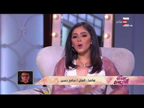 ست الحسن - الفنان -سامح حسين- وتعليقه على -سلمى الشرقاوي- أصغر منتجة سينمائية  - نشر قبل 18 ساعة