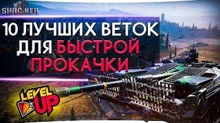 тОП-5 САМЫХ ЛЕГКИХ ВЕТОК ИССЛЕДОВАНИЯ В World of Tanks