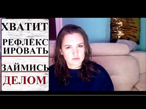ПРОКРАСТИНАЦИЯ АСТЕНИКОВ//КАК НАЧАТЬ ДЕЙСТВОВАТЬ
