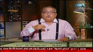فيديو.. إبراهيم عيسى: أحمد نظيف كان أفضل من شريف إسماعيل
